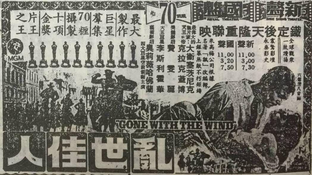 「亂世佳人」民國65年在台重映廣告。 圖/翻攝自立晚報