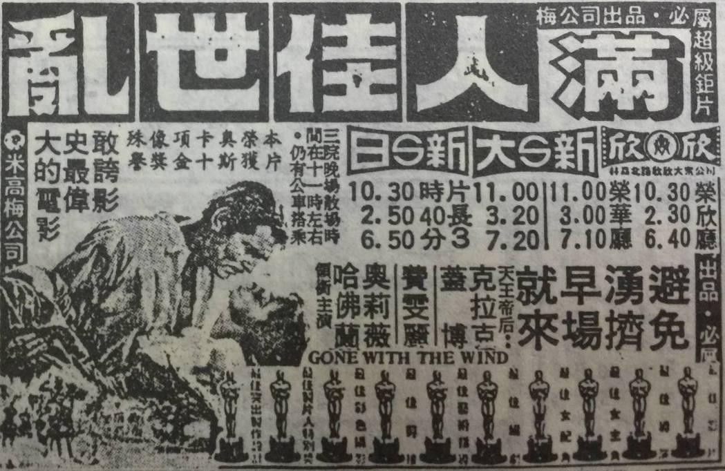 「亂世佳人」民國70年在台重映廣告。 圖/翻攝自立晚報