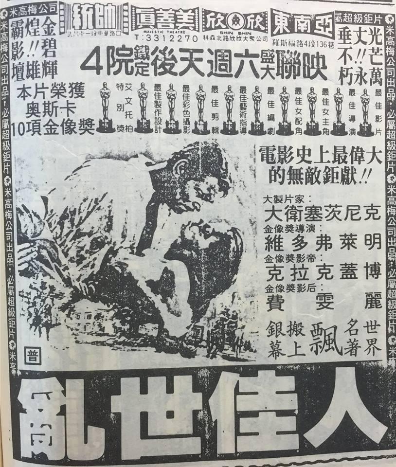 「亂世佳人」民國76年最後一次在台重映廣告。 圖/翻攝自立晚報