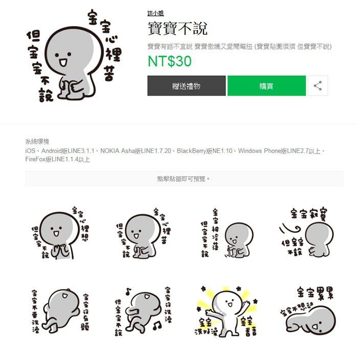 圖片來源/ LINE STORE