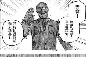 【拳師打專欄】蔣公與家寶