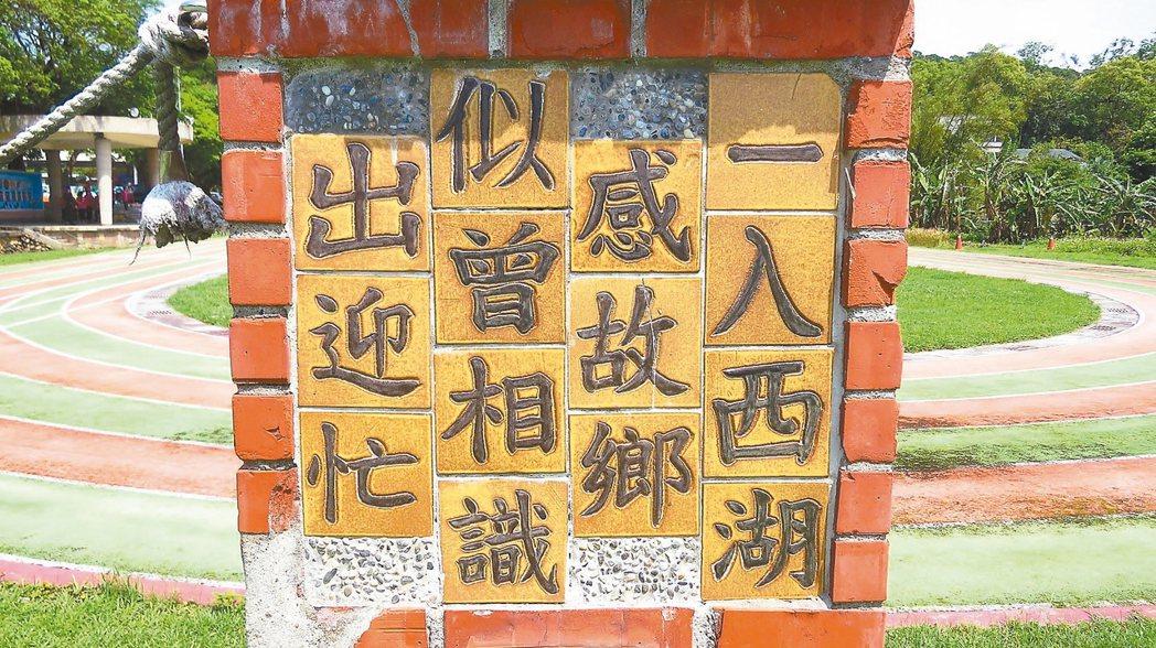 詩人吳濁流曾在西湖鄉五湖國小教書,校園內通道有詩作供欣賞。 記者范榮達/攝影