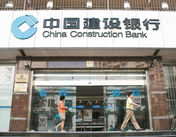 大陸銀行獲利不佳,導致建行、交行和民生銀行都裁員。圖為中國建設銀行。 本報系資料...