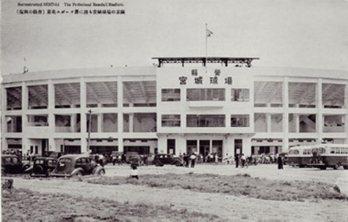 1950年完工不久的縣營宮城球場。 圖/取自風之時