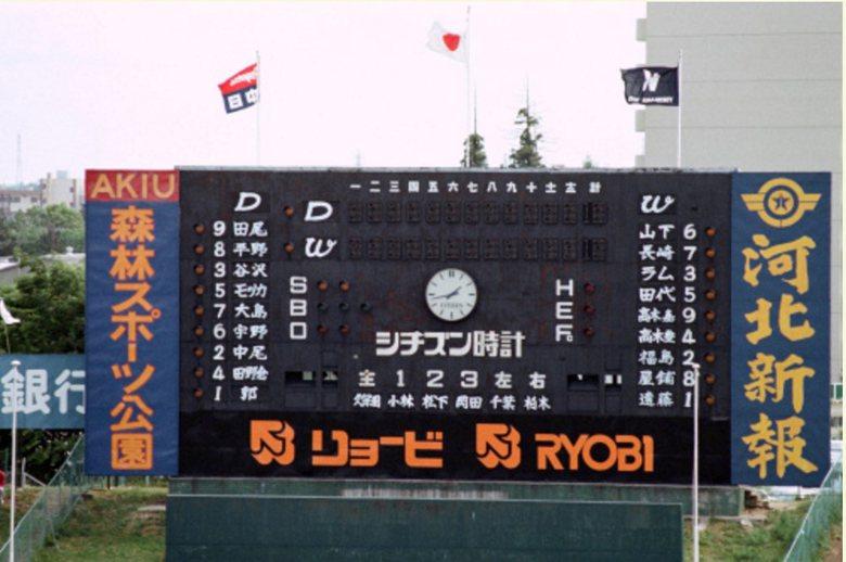 1982年的仙台球場記分板,當時是大洋鯨隊主辦的「地方試合」,還可以看到中日隊先發投手是郭源治。 圖/取自rakuten.co.jp