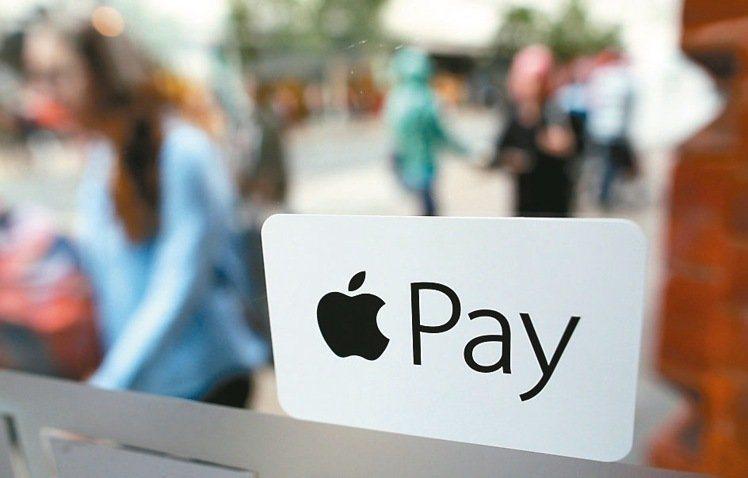 Apple pay。 美聯社