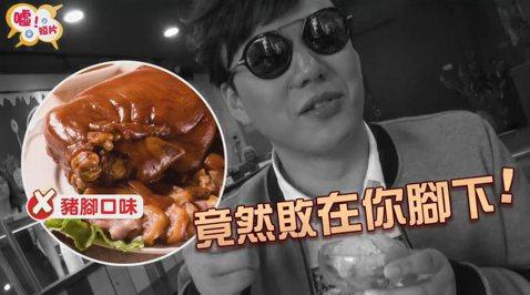 金曲歌王蕭煌奇又來讓「噓!星聞」折磨了噓編出怪招帶他去吃怪味冰,考驗他好鼻師的技能