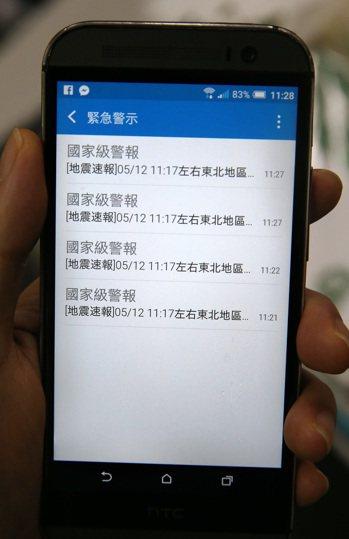 地震預警簡訊。圖/聯合報系資料照
