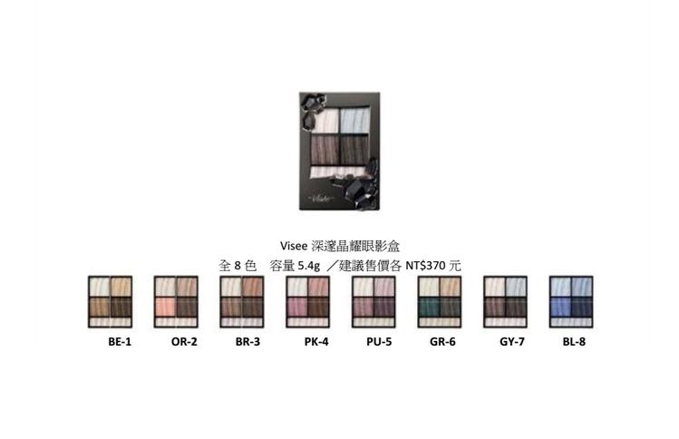 Visee 深邃晶耀眼影盒,全 8 色/容量 5.4g /建議售價各 NT...
