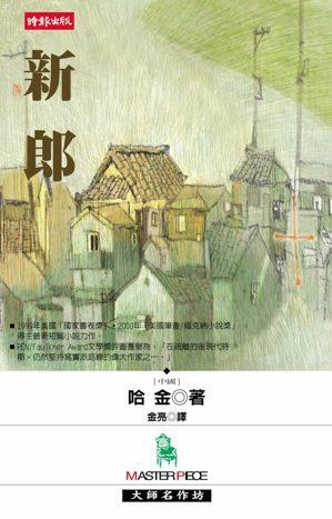 〈活著真好〉——時報文化出版哈金《新郎》短篇小說集。