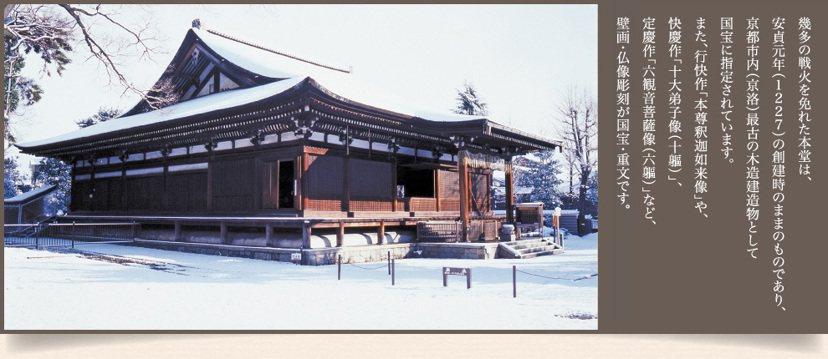 又名「千本釋迦堂」的大報恩寺在鎌倉時代初期被西軍首領山名宗全當成根據地,幸運地逃...