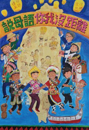 教育部推廣母語教學舉辦海報競賽之獲獎作品。 圖/聯合報系