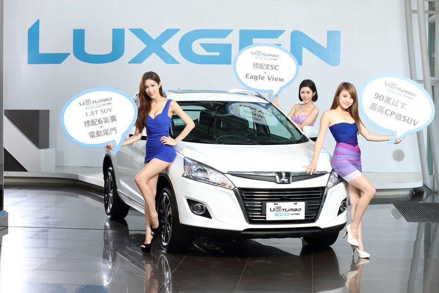 LUXGEN搶在暑假前,為品牌最暢銷的休旅車U6,推出3D安全特仕版,安全氣囊升級為標配6氣囊,並追加智慧電動尾門。 圖/LUXGEN提供
