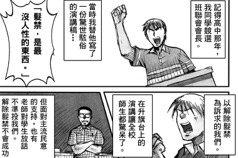 【拳師打專欄】對抗髮禁的高中回憶