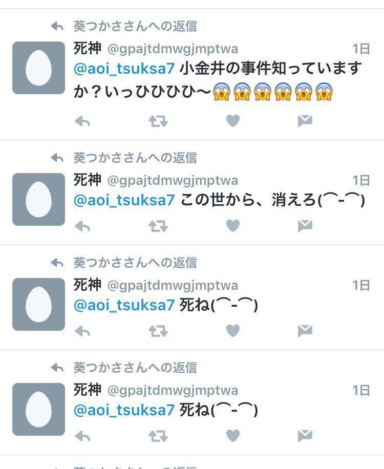 粉絲留言嗆聲要殺死葵司。 圖片來源/ Twitter