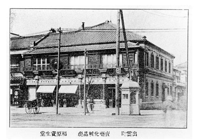 在關東大地震前,1906年的銀座資生堂外觀。 圖/SHISEIDO 資生堂官網