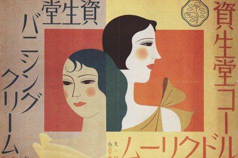 資生堂眾多廣告中,最知名且經典的就是山名文夫為其設計的企業的logo——「花樁」...
