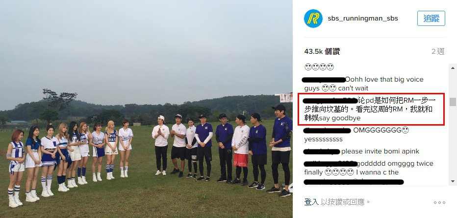 圖片來源/ Running Man Instagram