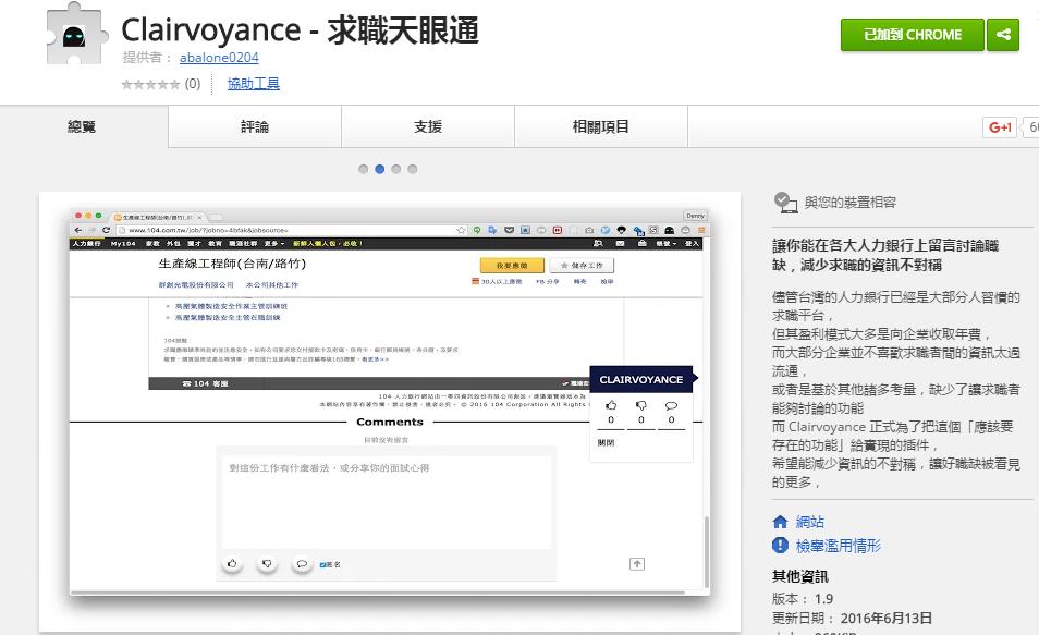 Clairvoyance - 求職天眼通插件。取自Chrome網頁