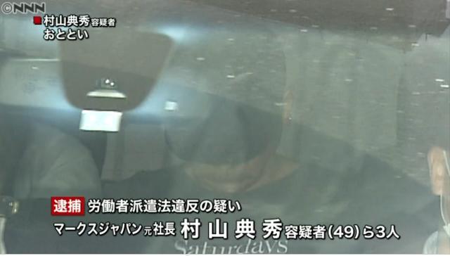 強逼女優拍片的前社長被捕。 圖片來源/翻攝日本電視新聞畫面