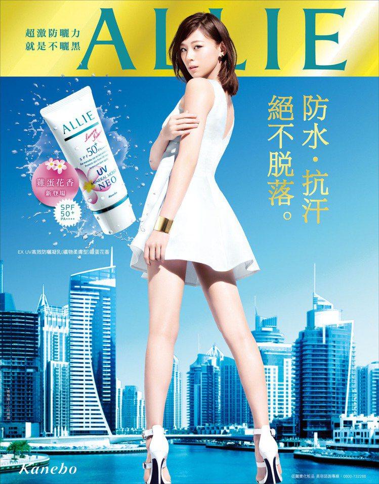 佳麗寶ALLIE EX UV高效防曬凝乳 (礦物柔膚型)雞蛋花香SPF50+、P...