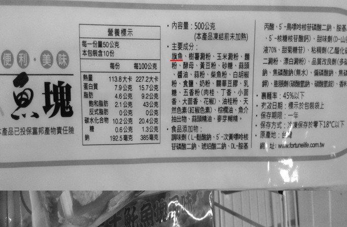 台灣漁產品內容物經常與品項不符合。 圖/作者提供