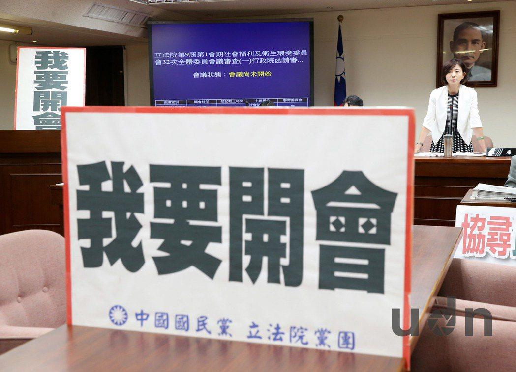 立法院衛環委員會16日再度因為民進黨與時代力量未簽到,議事再度停擺,主席王育敏在...