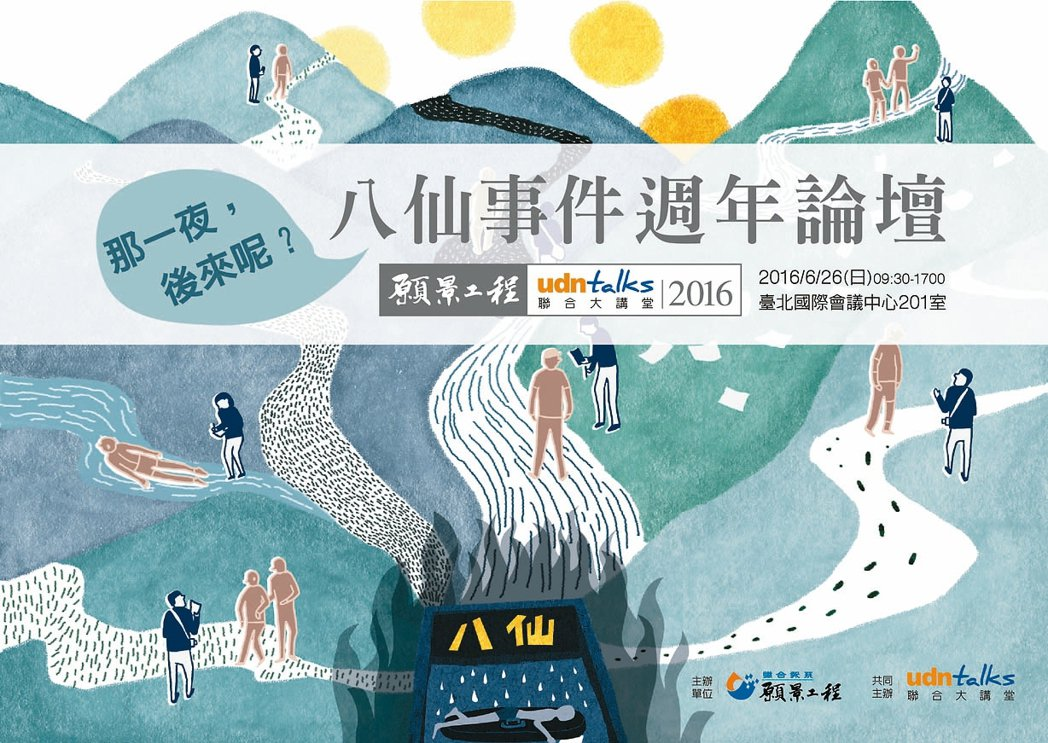 聯合報系願景工程六月廿六日在台北國際會議中心舉辦「八仙事件周年論壇」,除邀歌手S...