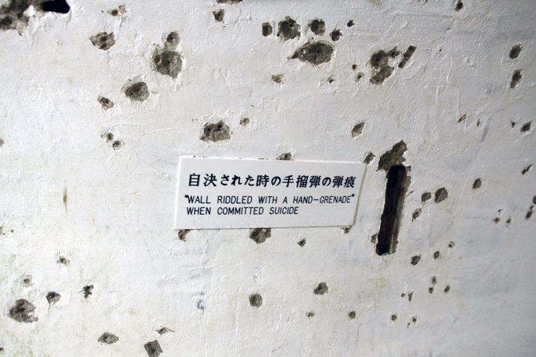 舊海軍戰壕內的幕僚室,盡力保存當時戰爭的情景,牆壁仍有當時軍官團抱手榴彈集體自殺...