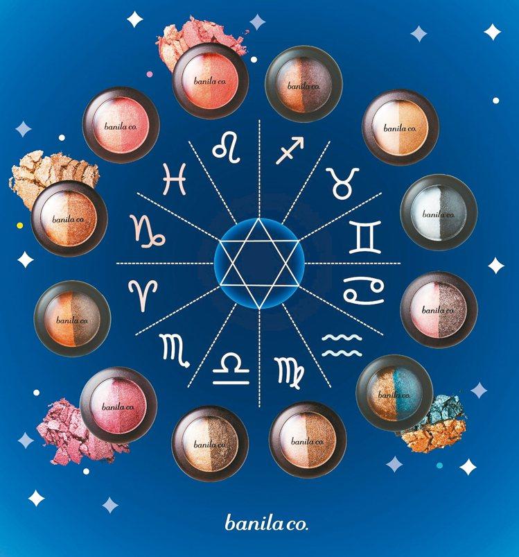 banila co.推出12星座eye遊世界眼癮盤。 圖/banila co.提...