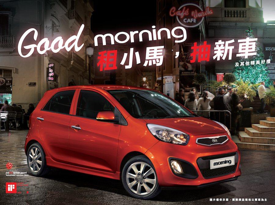 台灣森那美與小馬租車合作,推出KIA Morning租車優惠方案。 台灣森那美提供