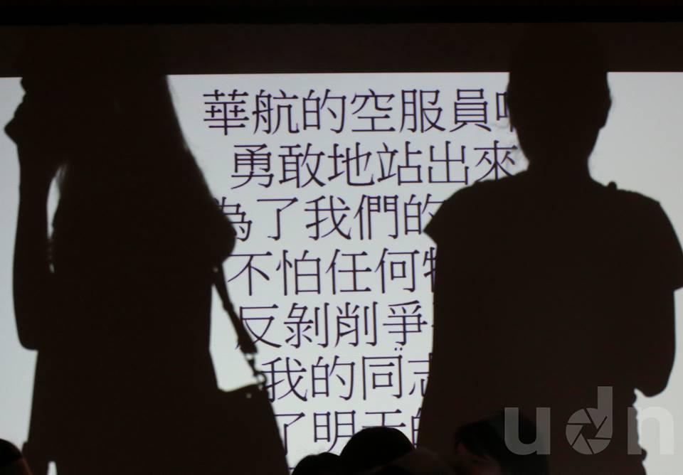 華航空服員罷工現場,空服員一起唱特製戰歌鼓舞士氣。 記者楊萬雲/攝影