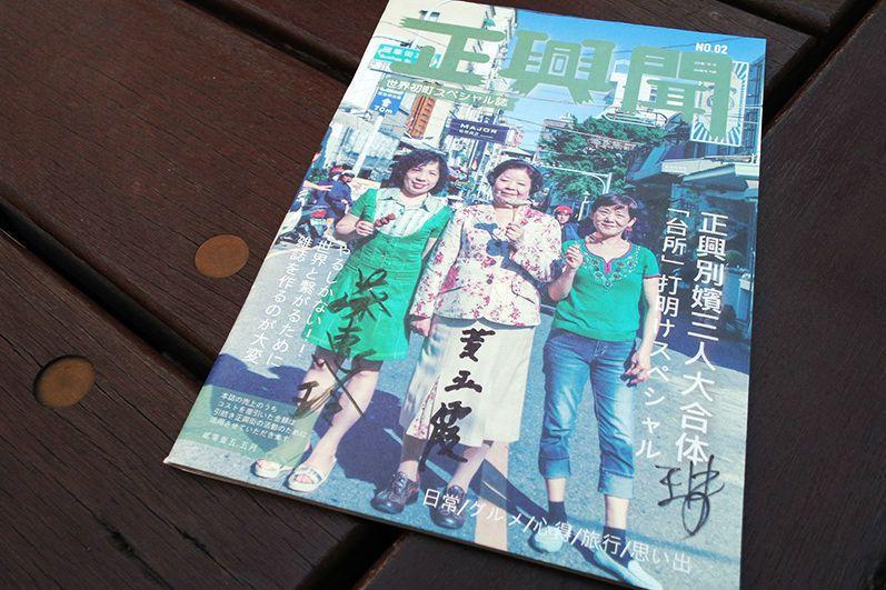 2015年創刊的台南地方雜誌「正興聞」曾打敗各大流行雜誌登上銷售冠軍榜引起討論。 圖/聯合報系