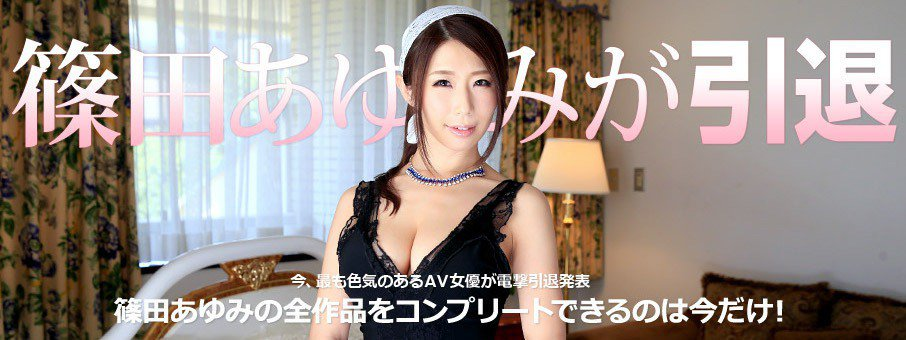 篠田不玩最難過的就是無碼界了。 圖片來源/ erog24