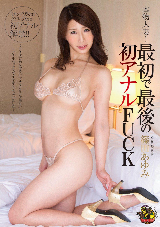 篠田還有相當多解禁作。 圖片來源/ DMM