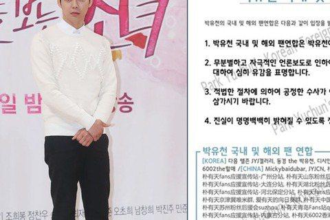 韓國男子組合JYJ成員朴有天因性暴力嫌疑被起訴,事件正在進行調查中,全球粉絲稱將一如既往地支持。28日,由韓國、中國、日本、泰國、英國、德國等18個國家的粉絲組成的朴有天全球粉絲聯合會發表了支持聲明...