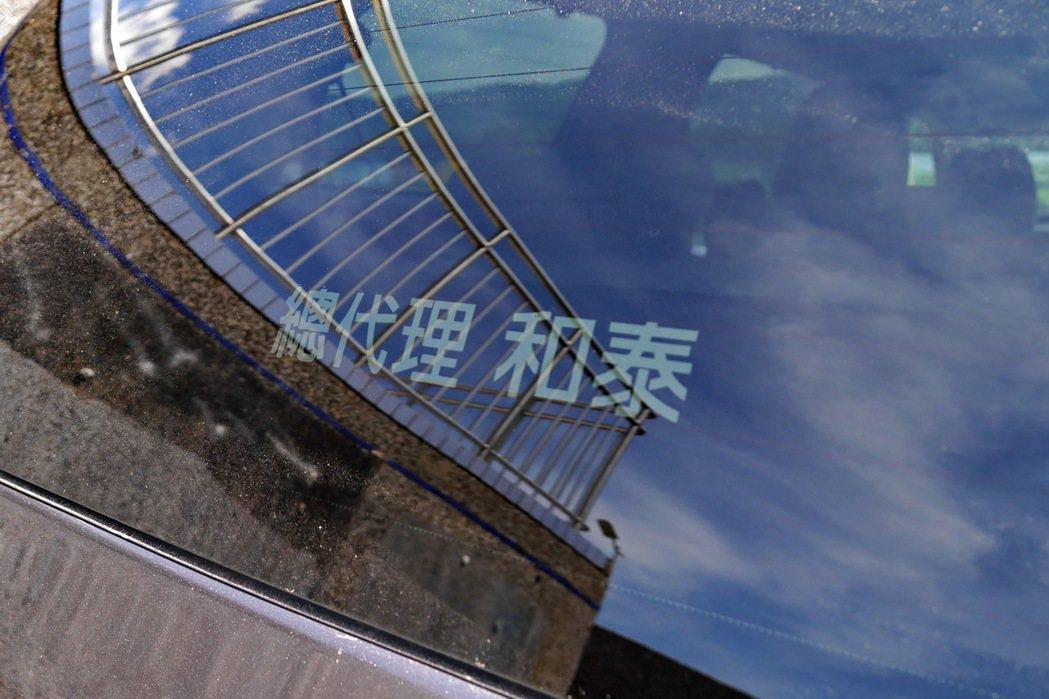 車後尾窗多了「總代理 和泰」的字樣。 記者陳威任/攝影