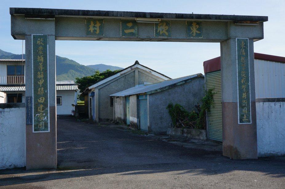 昔日農莊,今改名為東新二村。 圖/作者提供
