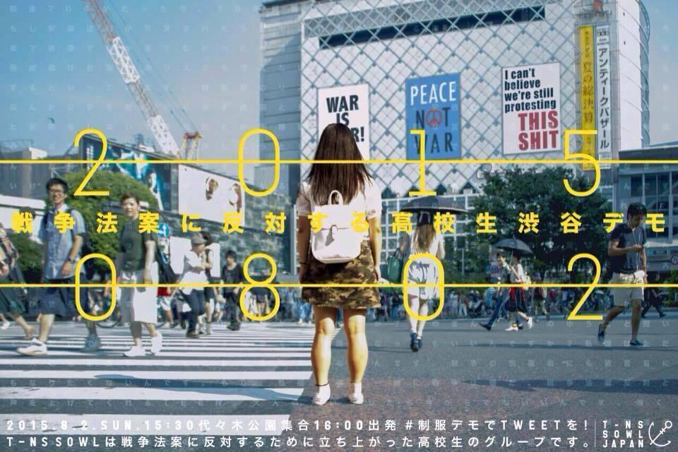 學生團體SEALDs反對安保法宣傳海報。 圖/取自SEALDs臉書