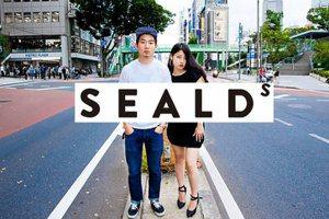 從街頭颳向日本國會的旋風:從反安保運動到在野聯盟