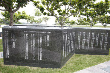 沖繩島上的戰爭與和平