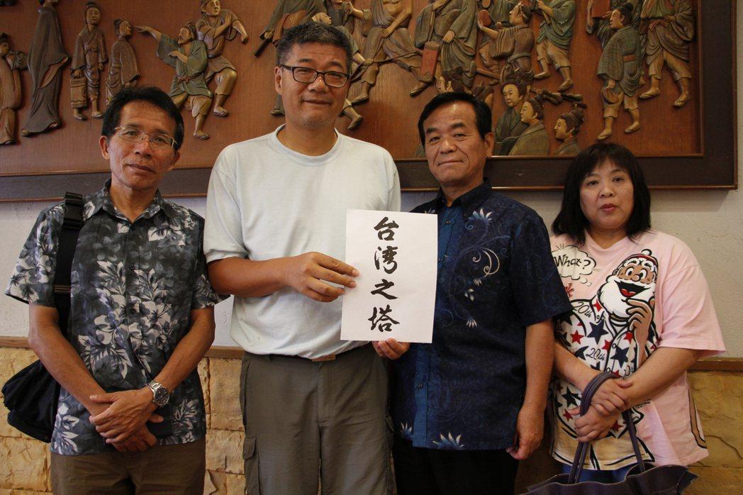 許光輝與日本台灣平和基金會成員推動「台灣之塔」興建事宜,由左至右分別是,台僑西田金市(中文名稱:羅金池)、許光輝、日籍理事錦古里政一、台僑野原京子女士。 攝影/林吉洋