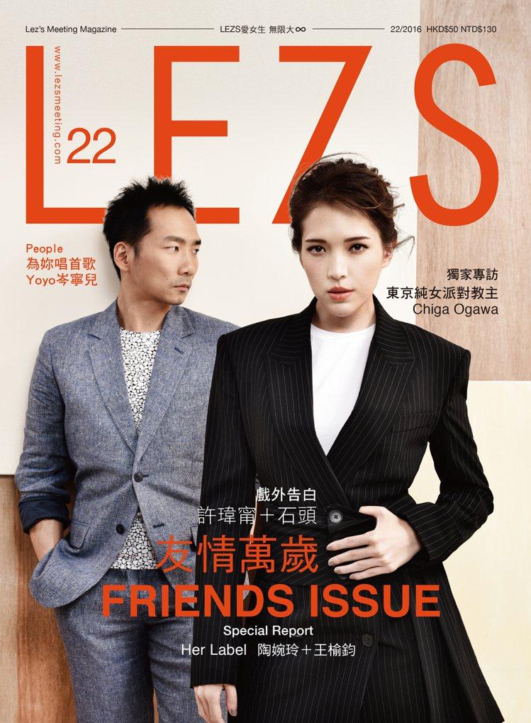 《LEZS》22封面人物:許瑋甯X石頭。圖/頤創藝提供