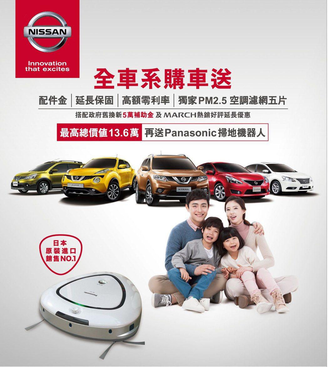 裕隆日產總代理NISSAN7月底前購車獨家加碼再贈送價值24,900元、日本銷售...