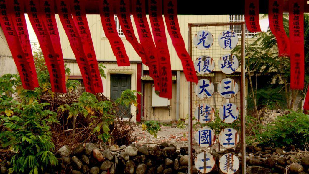 屏東里港信國新村內一角貼著反共復國的標語。 《南國小兵》劇照/李立劭導演提供