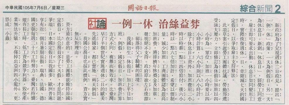 國語日報社論報導「一例一休」議題。 圖擷自臉書