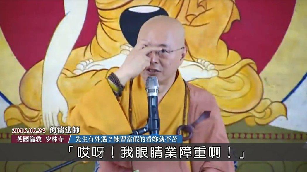 圖擷自海濤法師日誌臉書