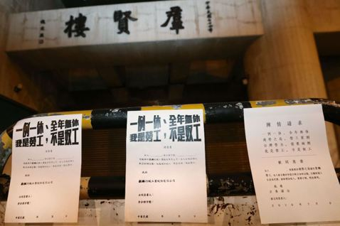 從「變形工時」到「一例一休」,台灣的勞動環境變好了嗎?