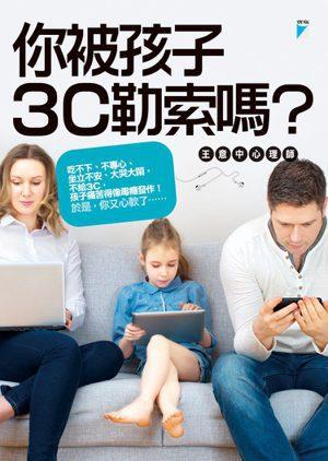 書名:《你被孩子3C勒索嗎?》作者:王意中出版社:寶瓶文化出版日期:...