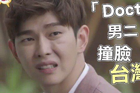 粉粉們有發現「Doctors(닥터스)」裡面的男二「允道」,就是「皮諾丘」崔達布的哥哥嗎?但是似乎伙食好了一點,臉變圓惹,還撞臉咱台灣的大哥級人物!!